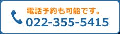 電話予約も可能です。TEL:022-355-5415